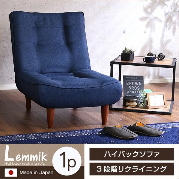 9%OFFクーポン対象)1人掛ハイバックソファ(布地)ローソファにも、ポケットコイル使用、3段階リクライニング 日本製|lemmik-レミック-|koreene