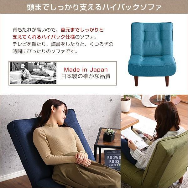 9%OFFクーポン対象)1人掛ハイバックソファ(布地)ローソファにも、ポケットコイル使用、3段階リクライニング 日本製|lemmik-レミック-|koreene|04