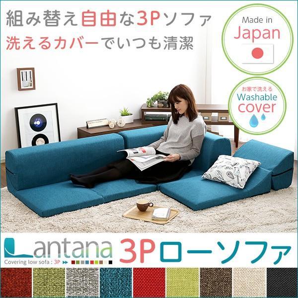 Sale)カバーリングコーナーローソファ【Lantana-ランタナ-】(カバーリング コーナー ロー 単品)|koreene