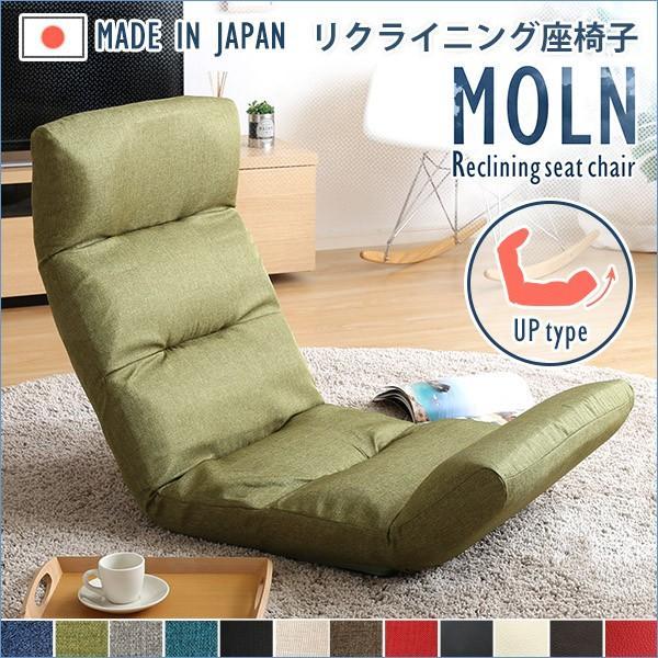 日本製リクライニング座椅子(布地、レザー)14段階調節ギア、転倒防止機能付き | Moln-モルン- Up type|koreene