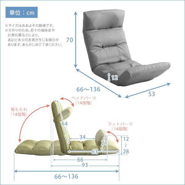 日本製リクライニング座椅子(布地、レザー)14段階調節ギア、転倒防止機能付き | Moln-モルン- Up type|koreene|02