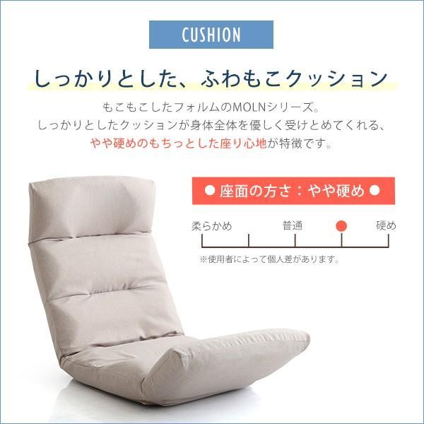 日本製リクライニング座椅子(布地、レザー)14段階調節ギア、転倒防止機能付き | Moln-モルン- Up type|koreene|05