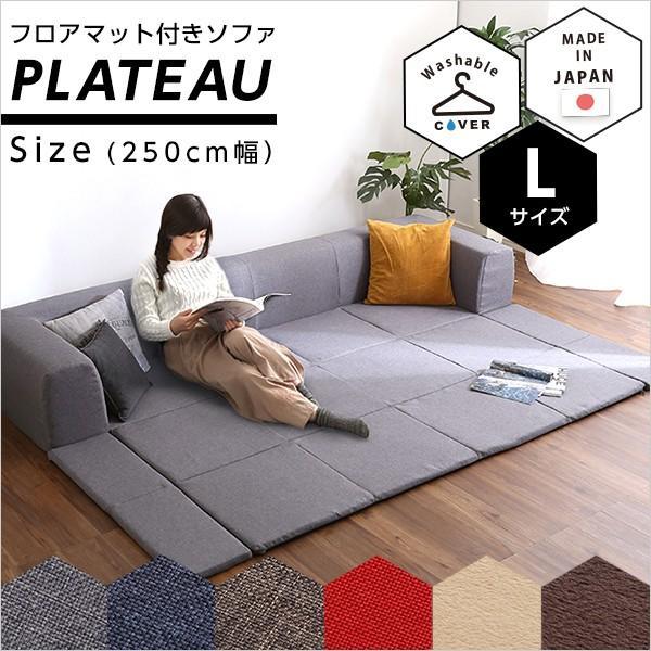 会員価格有)フロアマット付きソファLサイズ(幅250cm)お家で洗えるカバーリングタイプ | Plateau-プラトー-|koreene