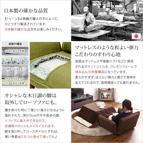 1人掛ソファ(布地)5段階リクライニング、フロアソファ、カウチソファに 日本製|Thun-トゥーン-|koreene|06
