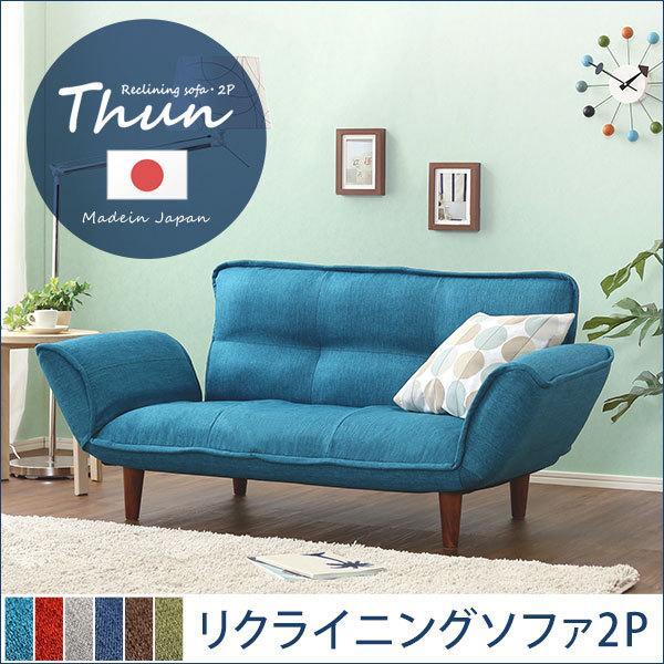 コンパクトカウチソファ【Thun-トゥーン-】(ポケットコイル入り  二人掛け 日本製) koreene 07