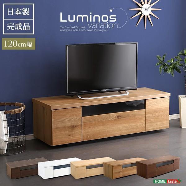 シンプルで美しいスタイリッシュなテレビ台(テレビボード) 木製 幅120cm 日本製・完成品 |luminos-ルミノス-|koreene
