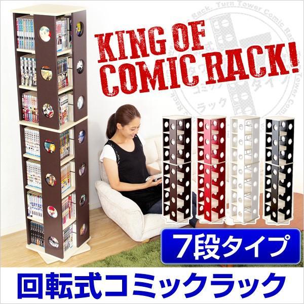 回転式の本棚!回転コミックラック(7段タイプ)(SWK-7)(本棚 回転 コミック)|koreene
