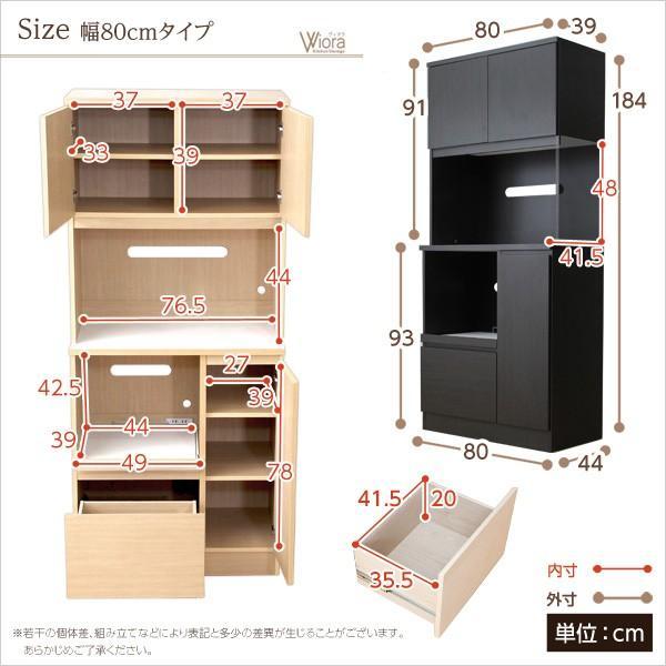 食器棚 完成品(Wiora-ヴィオラ-)(キッチン収納・80cm幅) (11月20日値上げ|koreene|02