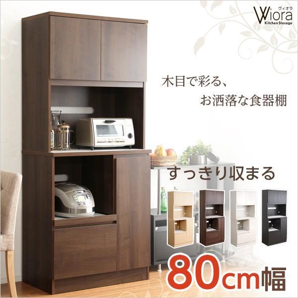 食器棚 完成品(Wiora-ヴィオラ-)(キッチン収納・80cm幅) (11月20日値上げ|koreene|11