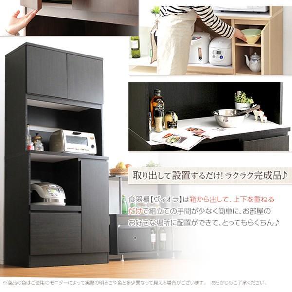 食器棚 完成品(Wiora-ヴィオラ-)(キッチン収納・80cm幅) (11月20日値上げ|koreene|05