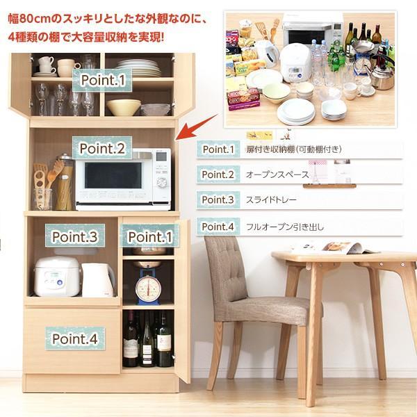 食器棚 完成品(Wiora-ヴィオラ-)(キッチン収納・80cm幅) (11月20日値上げ|koreene|06