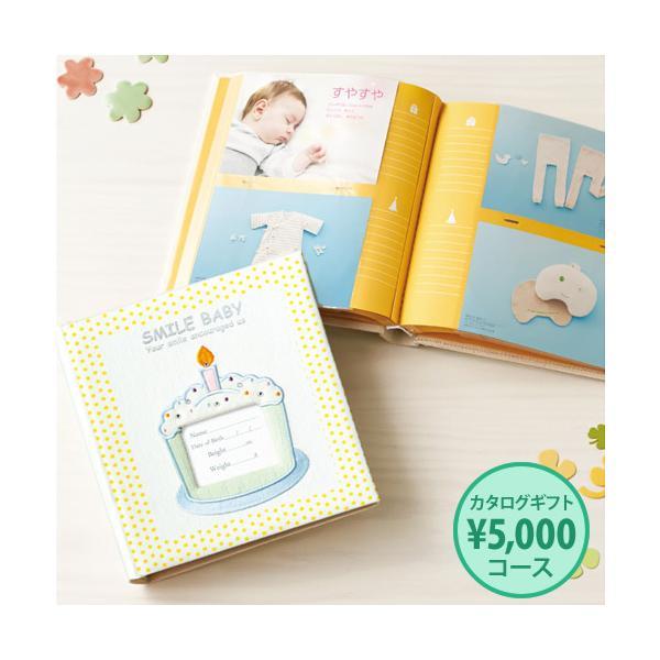 出産祝い専用カタログギフト5000円コースベビーセレクトスマイルベビー男の子女の子おしゃれ