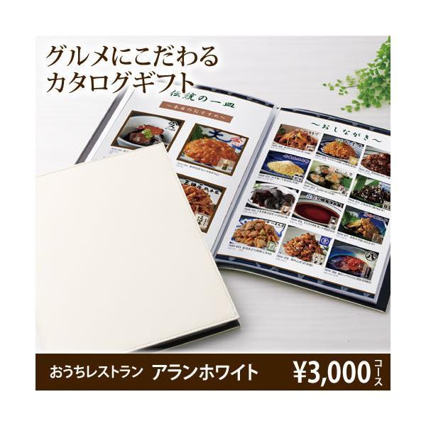 母の日グルメギフトおうちレストランアランコース(3000円コース)カタログギフト内祝い父の日母の日敬老の日おうち時間