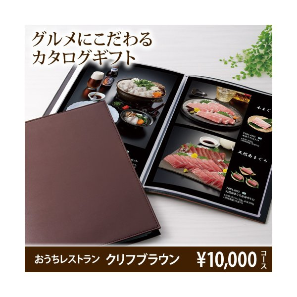 おうちレストランクリフコース(10000円コース)グルメカタログギフト内祝い結婚内祝い