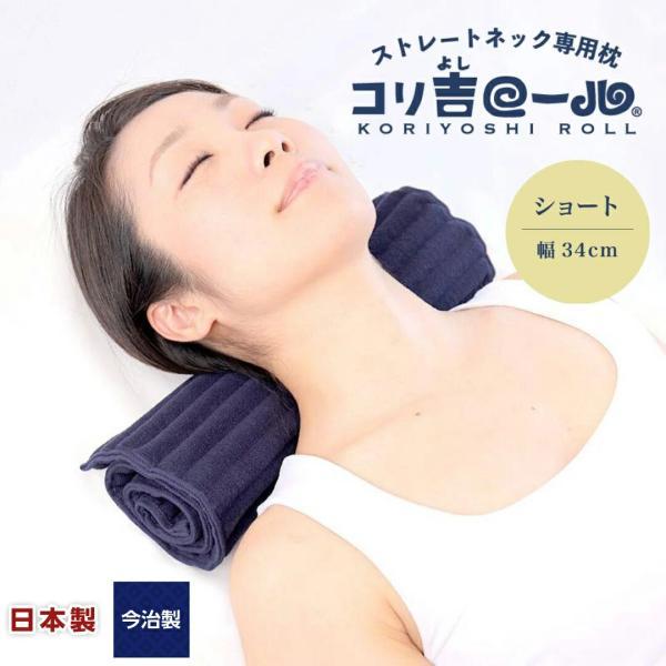 首こり 肩こり ストレートネックでお悩みの方におすすめの枕 コリ吉ロール (ショートタイプ)|koriyoshi-roll