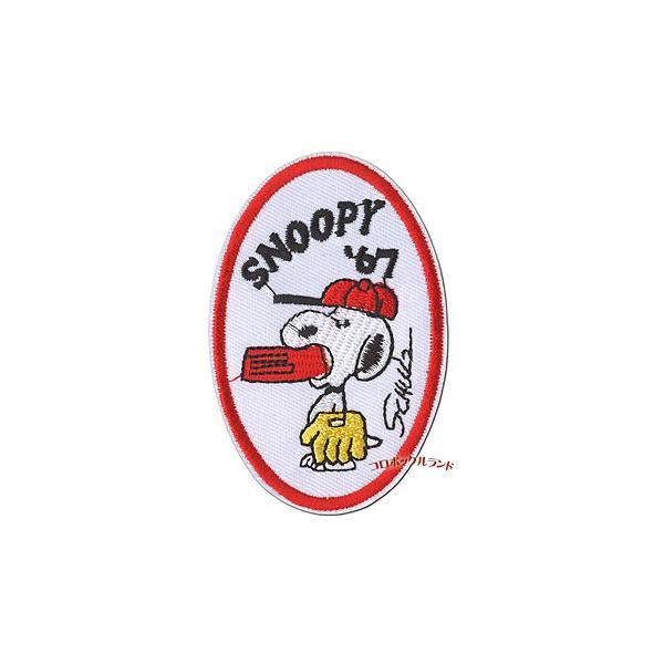 キャラクターワッペン(SNOOPY・ベースボール)