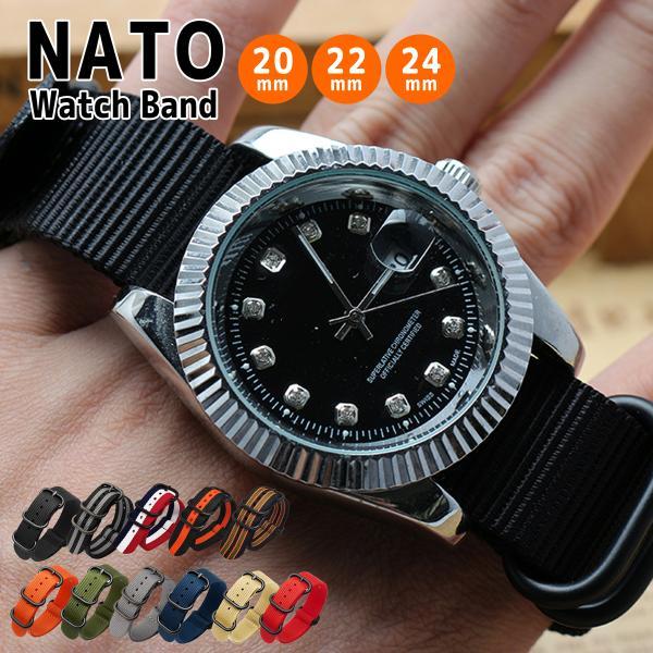 腕時計ベルト 交換 時計バンド ナイロン 替えバンド 替えベルト NATOタイプ 20mm 22mm 24mm