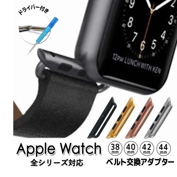 アップルウォッチ バンド ベルト交換アダプター ラグ ステンレススチール AP Apple Watch用バンド交換 38mm 40mm 42mm 44mm 送料無料|koruha-store