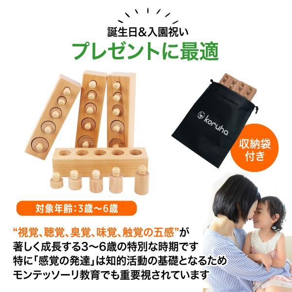 知育 おもちゃ パズル 3歳 4歳 5歳 モンテソッリー教具|koruha-store|08