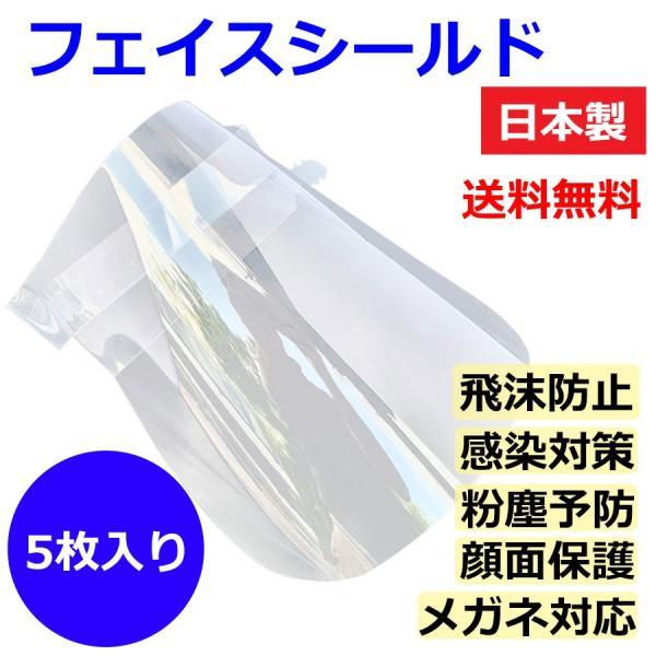 フェイスシールド フェイスガード 5枚セット (1枚あたり298円) 日本製 飛沫防止 透明シールド 新型コロナ対策 ウィルス対策 感染対策 防塵 目を保護|koryo-tirechain