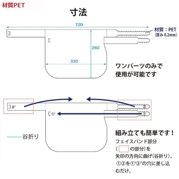 フェイスシールド フェイスガード 5枚セット (1枚あたり298円) 日本製 飛沫防止 透明シールド 新型コロナ対策 ウィルス対策 感染対策 防塵 目を保護|koryo-tirechain|03