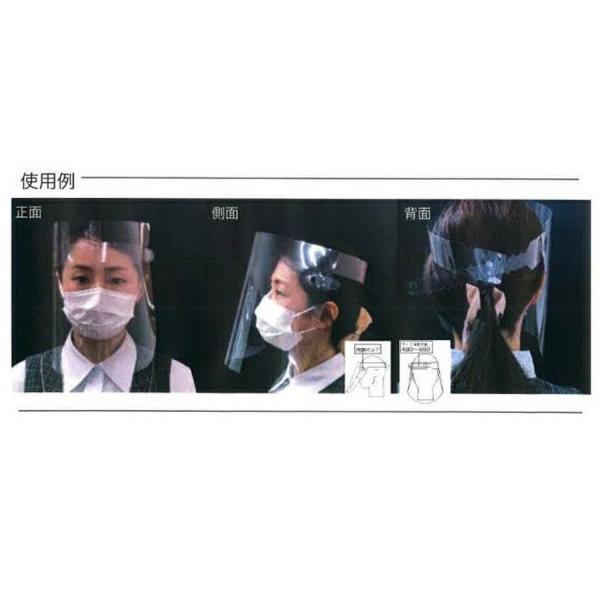 フェイスシールド フェイスガード 5枚セット (1枚あたり298円) 日本製 飛沫防止 透明シールド 新型コロナ対策 ウィルス対策 感染対策 防塵 目を保護|koryo-tirechain|04
