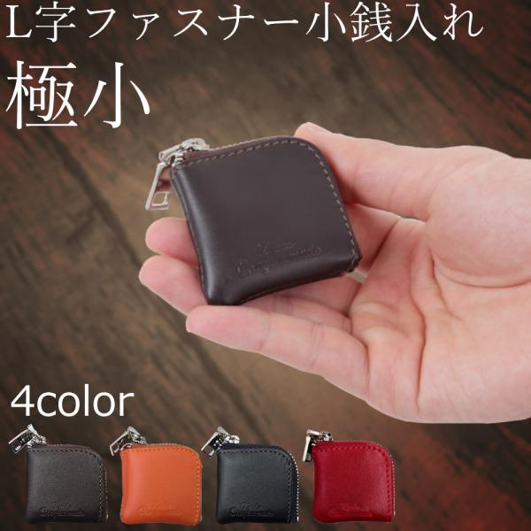 小さい小銭入れ極小コインケースL字型YKKファスナーラウンドファスナー薄型本革財布コンパクト
