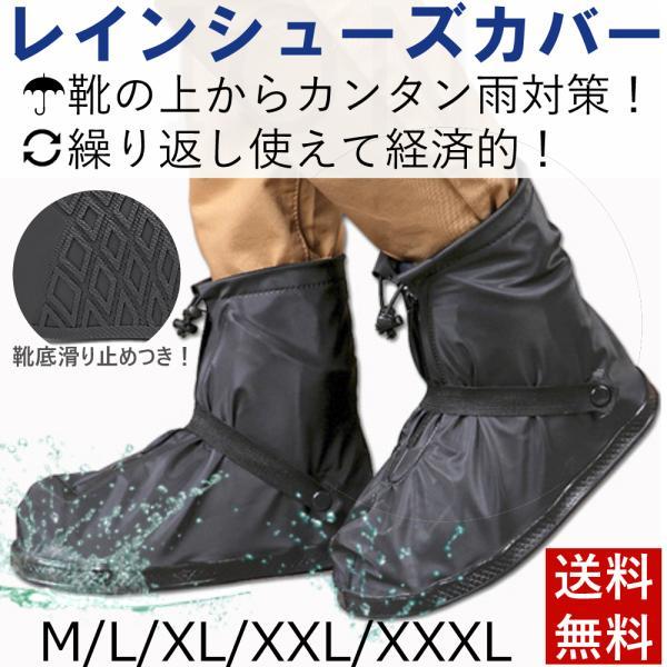 靴の上から履けるレインシューズカバー防水梅雨雪対策冬滑り止め