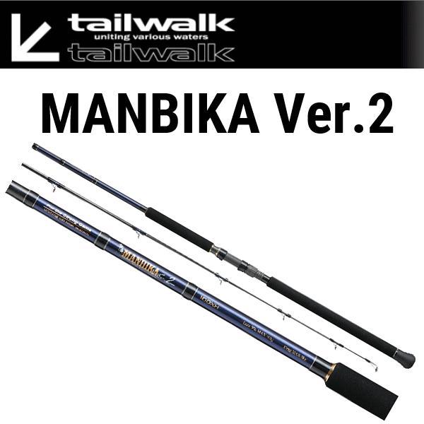テイルウォーク マンビカ Ver.2 126XXH
