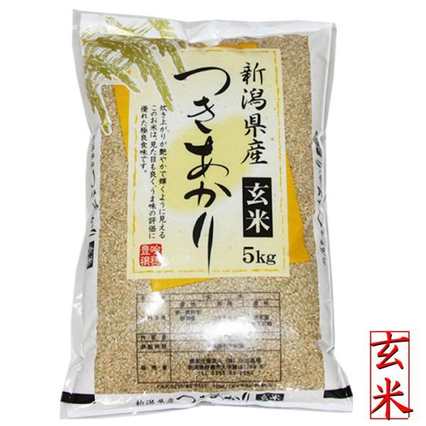 玄米 玄米5kg新潟県産つきあかり5kgお米5キロ×1袋令和2年つきあかり玄米5キロ安い米農家直送令和2年産美味しいお米202