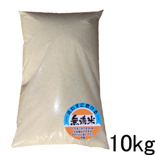 在庫処分 お米 特別価格 新潟県 業務用米10kg(無洗米)令和2年産 「在庫処分・特別価格」