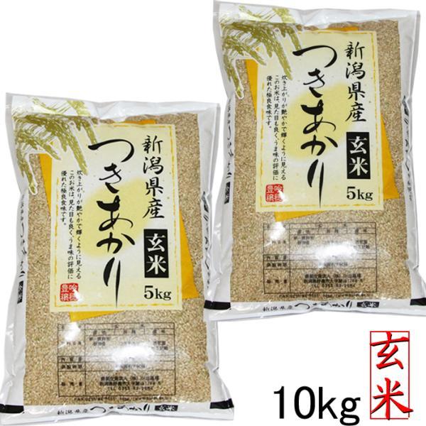 玄米10kg 玄米新潟県産つきあかり10kgお米玄米5キロ×2袋令和2年新潟米つきあかり玄米10キロ安い米10kg農家直送美味