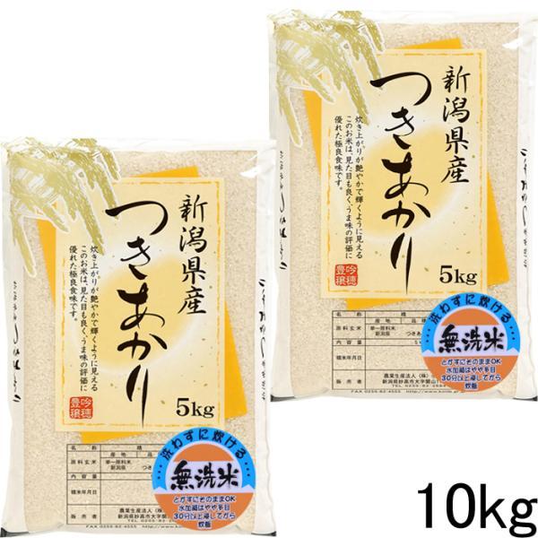 【無洗米】無洗米10kg 新潟県産 つきあかり 10kg (5kg×2袋)  お米 10キロ 無洗米 10キロ 農家直送 つきあかり 10キロ 令和2年産 美味しいお米