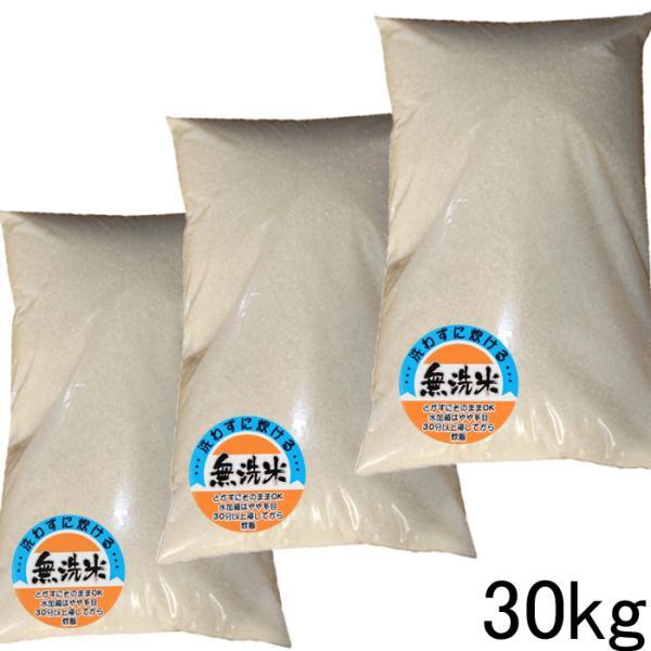 在庫処分 お米 30kg 特別価格 送料無料 新潟県 業務用米30kg(無洗米)令和2年産 「在庫処分・特別価格」
