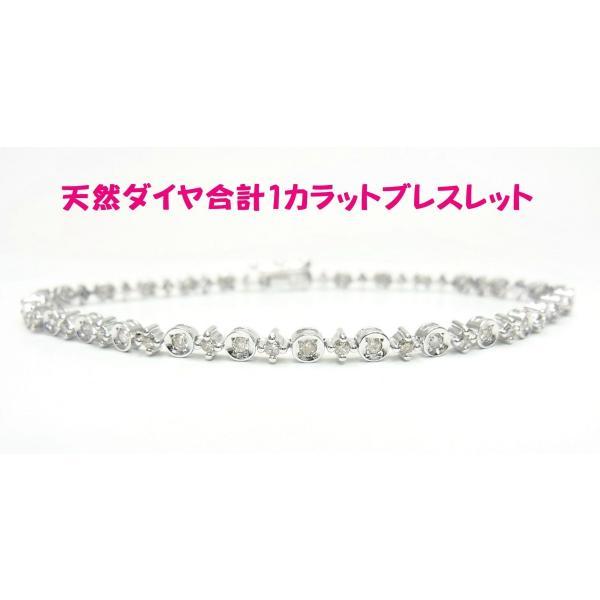無色系でよく輝く天然ダイヤモンド合計1.00ct 18金ホワイト製 テニスブレスレット 卸価格でご奉仕