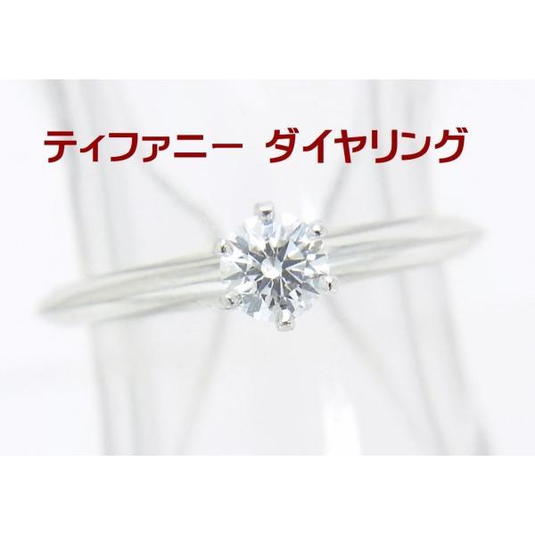 ティファニー 天然ダイヤモンド0.19ct 上質クラス  プラチナ製リング 婚約ダイヤ ブライダル アウトレット 訳あり 送料無料 商品紹介動画あり