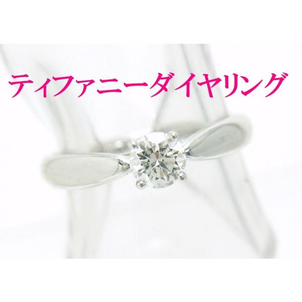 商品紹介動画あり ティファニー 天然ダイヤモンド0.28ct 上質クラス プラチナ製リング 婚約ダイヤ ブライダル アウトレット 訳あり 送料無料