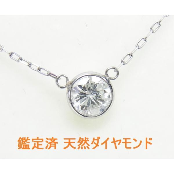 鑑定済 0.564ct 天然ダイヤモンド 一粒石 バイザヤードタイプ プラチナペンダントネックレス
