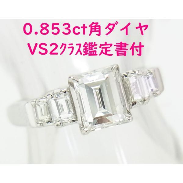 中央宝石研究所ダイヤ鑑定書付 0.853ct 高グレードのVS2!天然角ダイヤ プラチナ製リング 卸価格でご奉仕 送料無料!