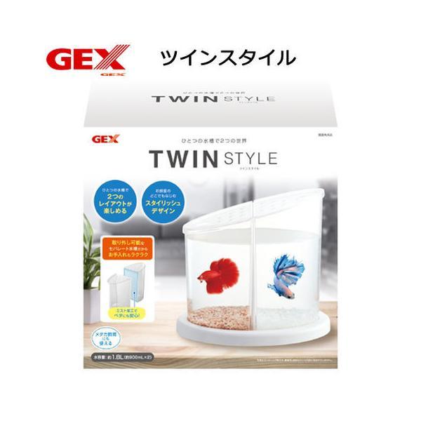 在庫限りGEXツインスタイルベタ用小型水槽セパレート式在庫処分価格