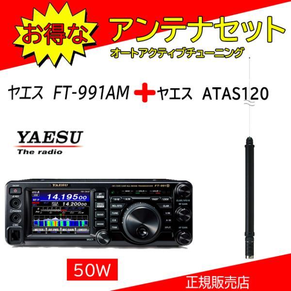FT-991AM 八重洲無線(YAESU) ATAS120セット HF.50.144.430MHzオールモードアマチュア無線機50W