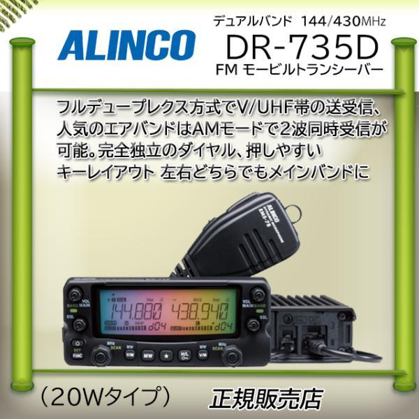 DR-735D アルインコ(ALINCO) 144,430MHzアマチュア無線機 DR735D