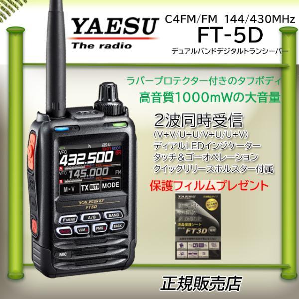 FT5D 八重洲無線(YAESU) 144/430MHzデジタル/アナログアマチュア無線機 保護フィルムSPS3Dプレゼント