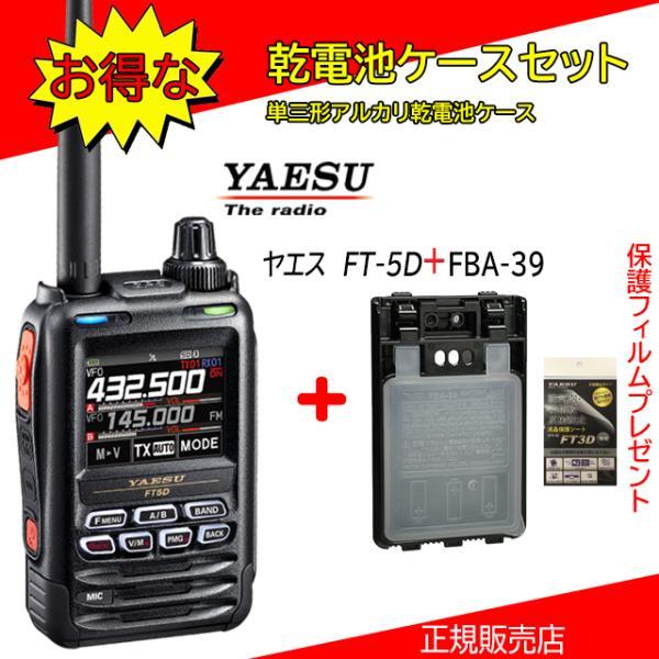 FT5D FBA39セット 八重洲無線(YAESU) 144/430MHzデジタル/アナログアマチュア無線機 保護フィルムSPS3Dプレゼント
