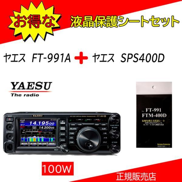 FT-991A 八重洲無線(YAESU) +SPS400D HF.50.144.430MHzオールモードアマチュア無線機100W