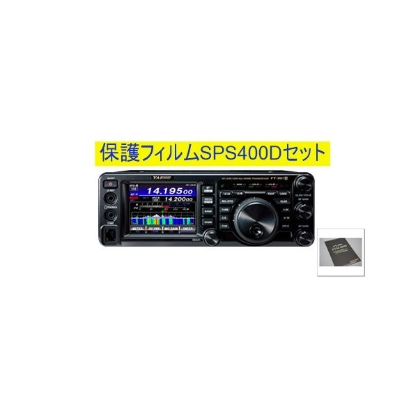 FT-991AM 八重洲無線 (YAESU) SPS400Dセット HF.50.144.430MHzオールモードアマチュア無線機50W