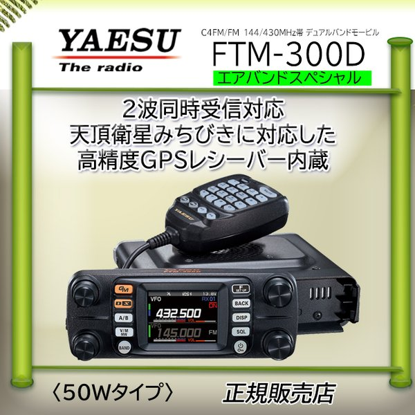 FTM-300D 八重洲無線(YAESU) 144,430MHzアマチュア無線機50Wエアバンドスペシャル