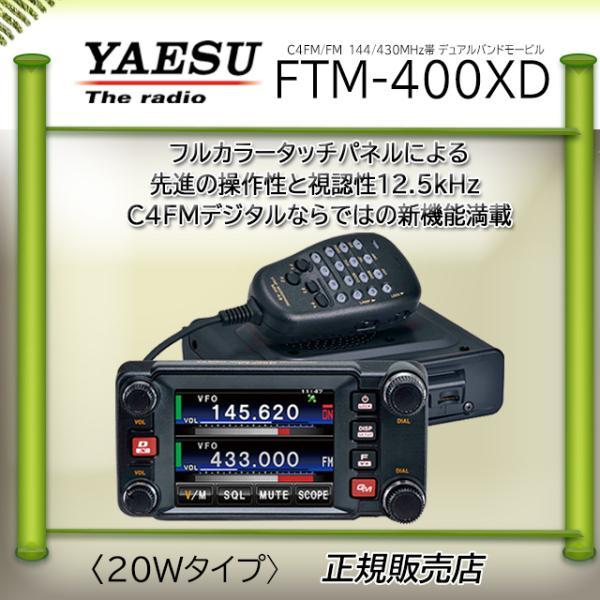 FTM-400XD 八重洲無線(YAESU) 144,430MHzアマチュア無線機