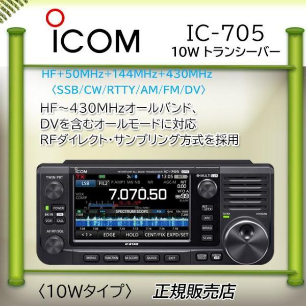 IC-705 アイコム(ICOM) HF/50,144,430MHzオールモードアマチュア無線機