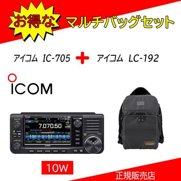 IC-705 アイコム(ICOM) LC-192セット HF/50,144,430MHzオールモードアマチュア無線機